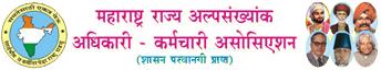 Maharashtra Rajya Alpaksankhyak Adhikari – Karmachari Association